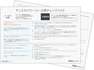 Discovery_Call_Checklist_Preview_JA