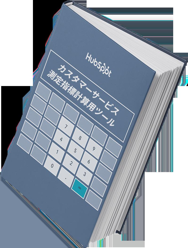 customer_service_metrics_calculator