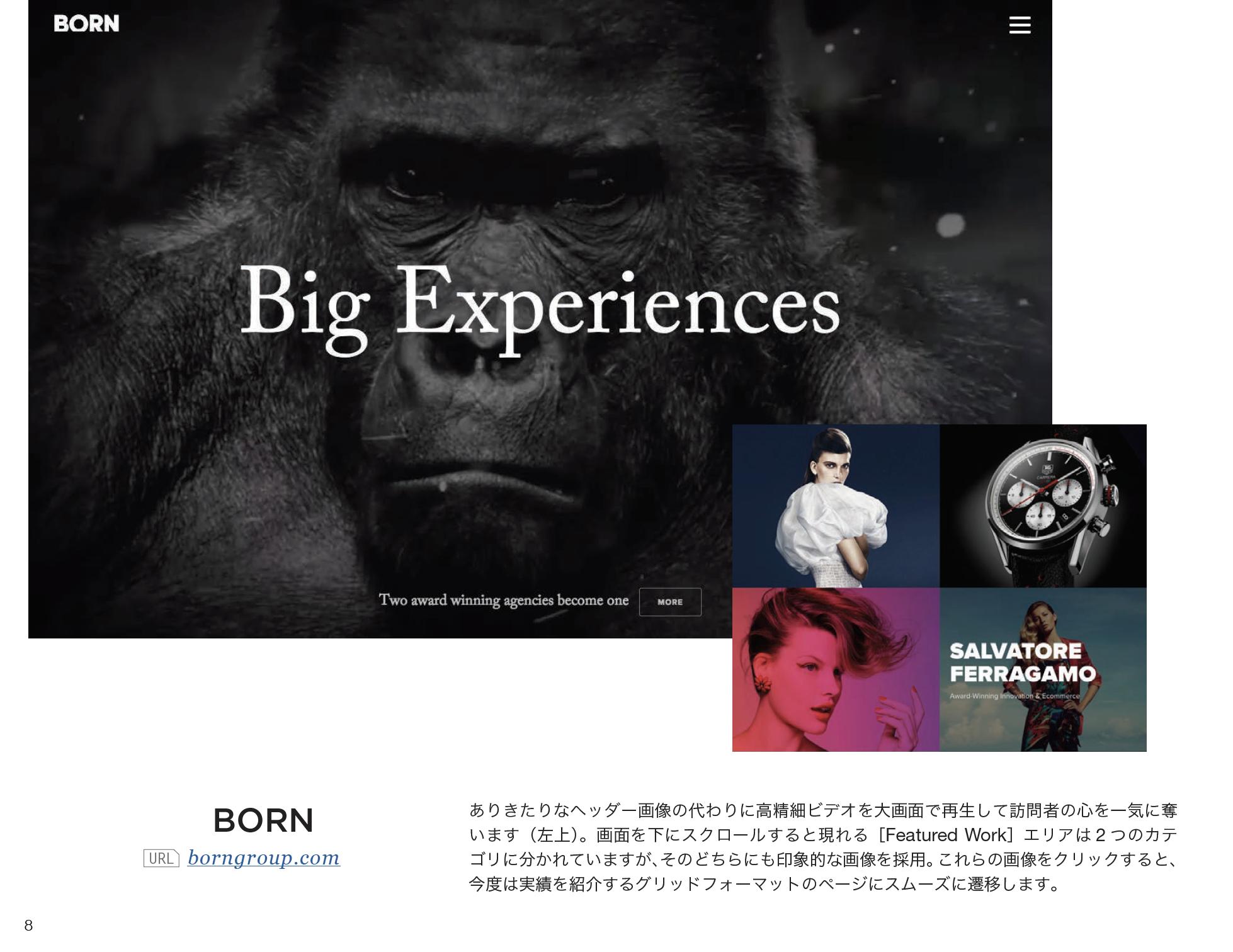 秀逸な海外のホームページデザイン集
