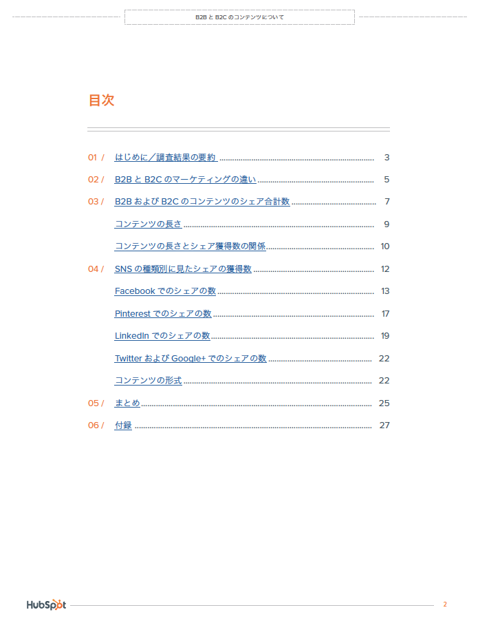B2BとB2Cのコンテンツマーケティング調査レポート