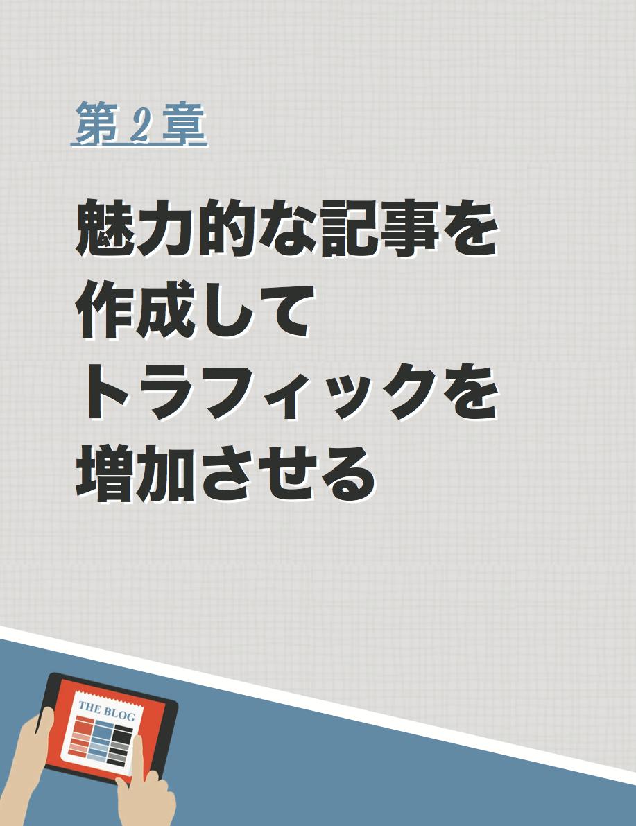 ブログ読者数を増加させる方法について解説した無料PDFはこちらからダウンロードできます