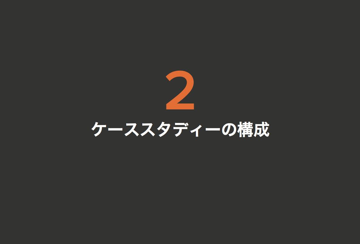 ケーススタディ作成の無料ガイド