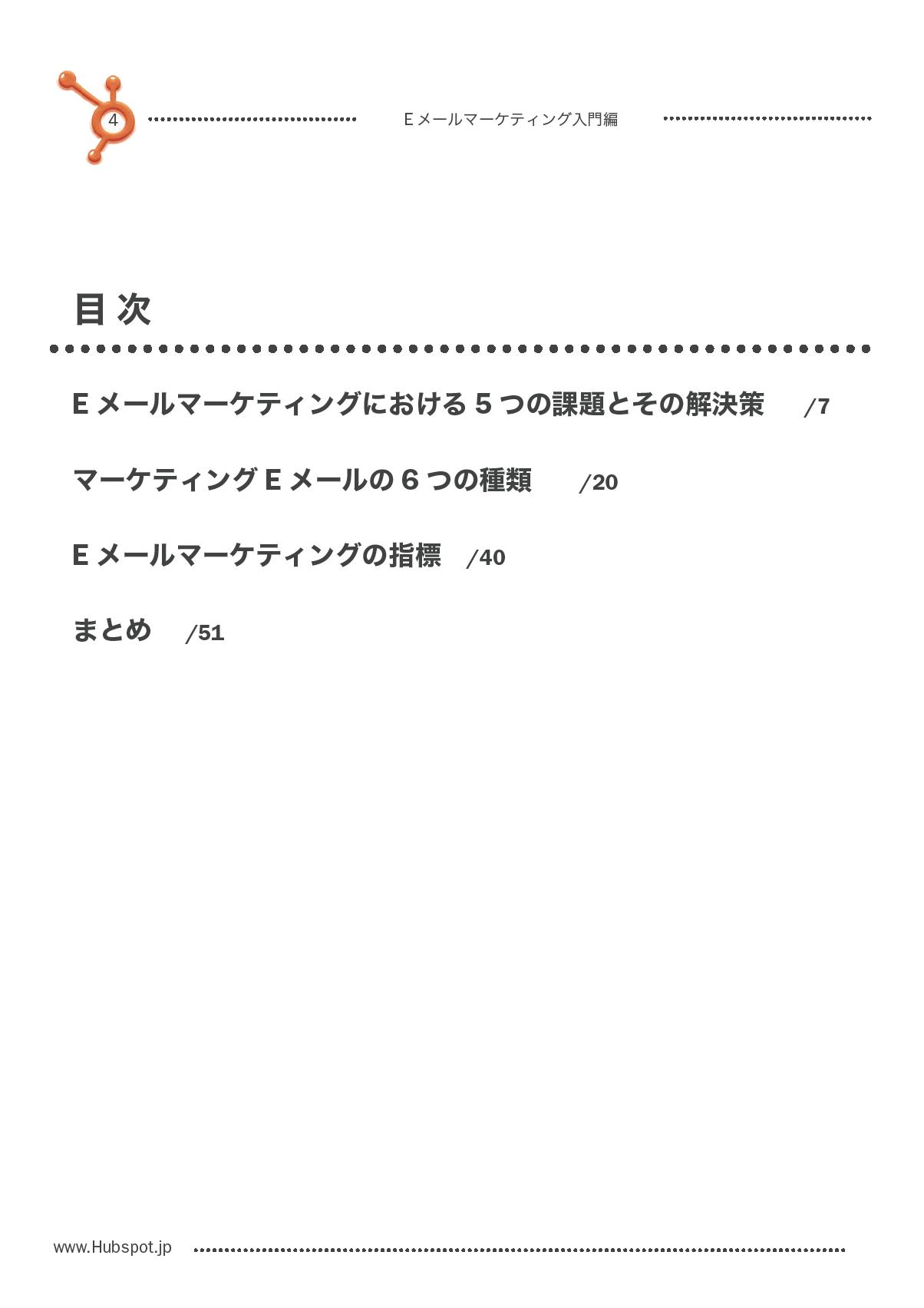 Eメールマーケティングの秘訣をまとめた無料PDF資料ダウンロード