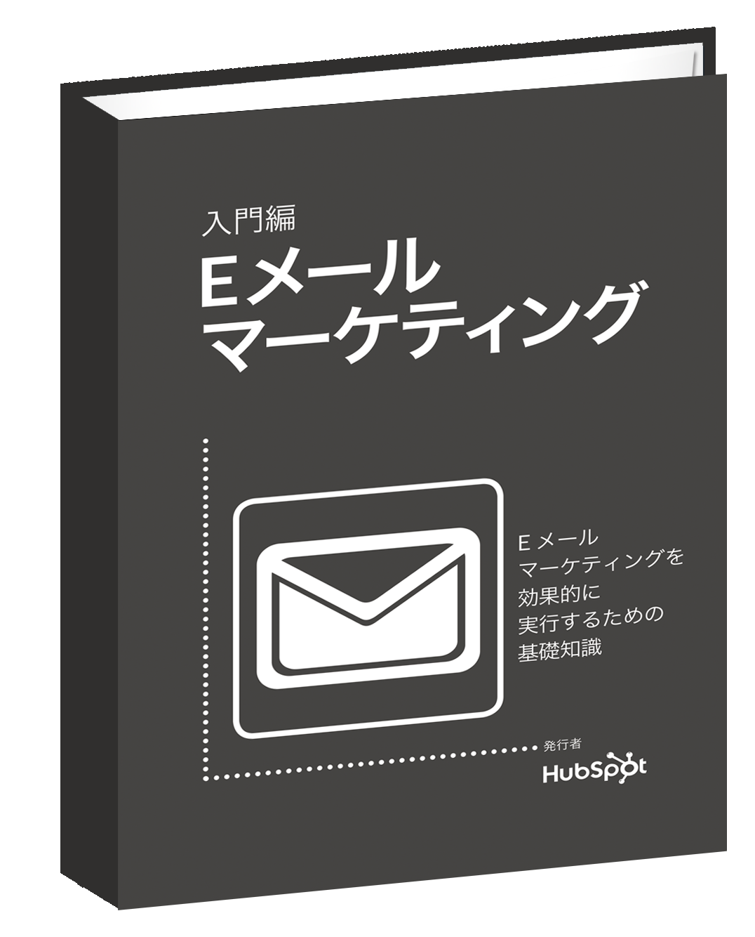 JPAn Introduction to Email Marketing.png