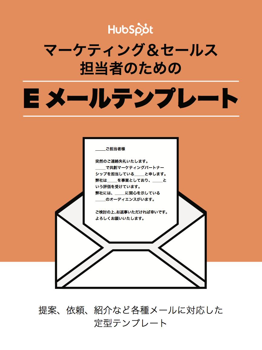 Eメールテンプレートの無料ダウンロードはこちらから