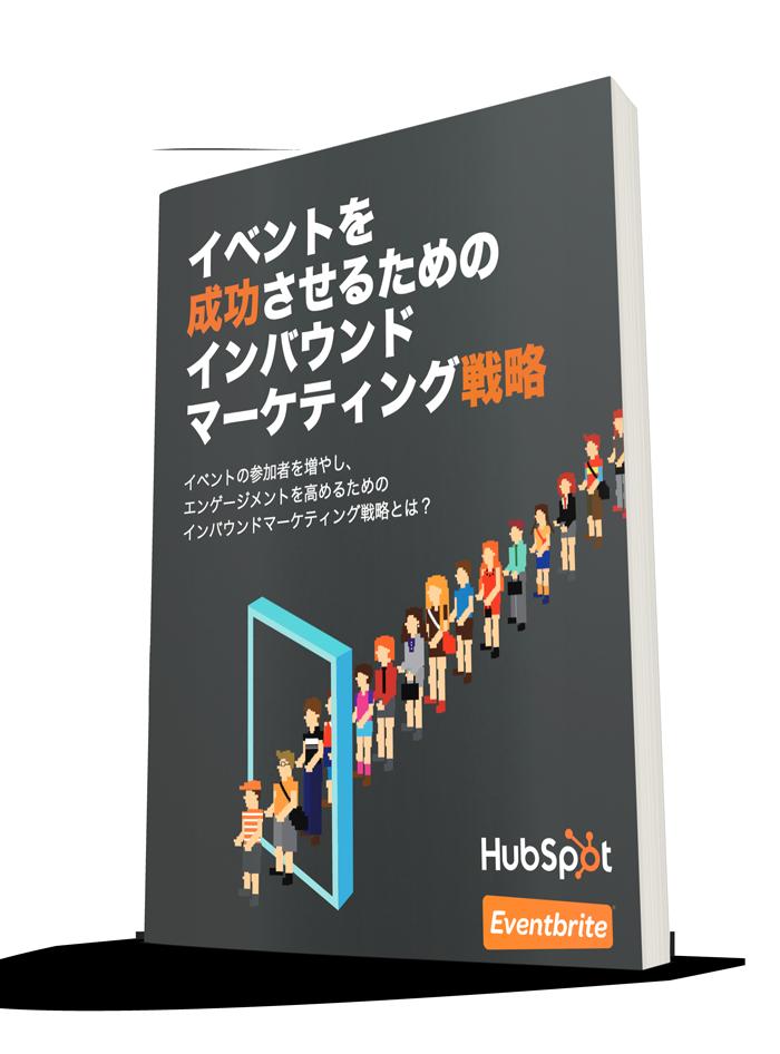 イベントマーケティングを成功させる秘訣をまとめた無料PDFはこちらからダウンロード