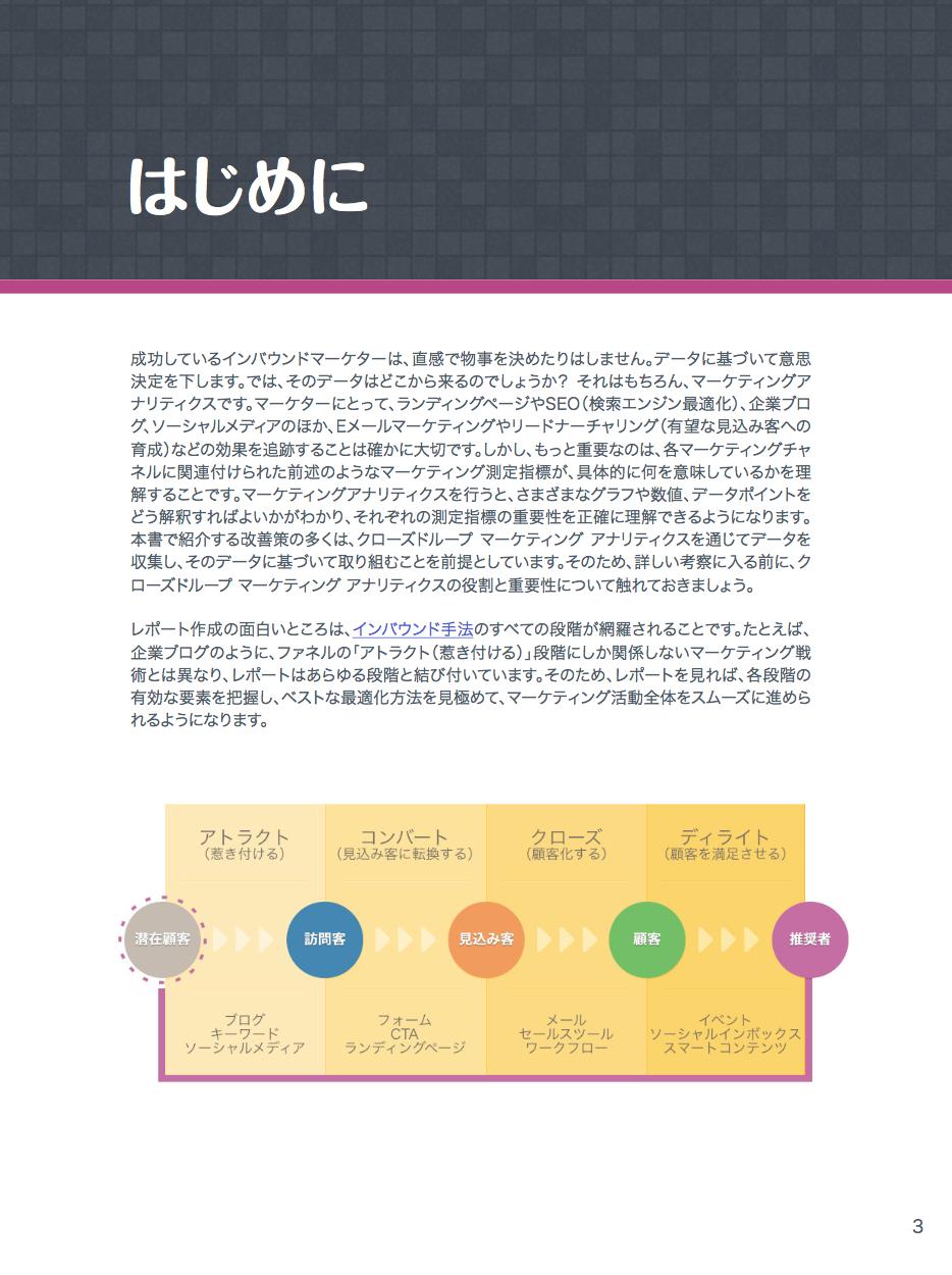 マーケティング分析を活用して劇的な成長を実現する方法を解説した無料ガイドはこちらからダウンロードできます。