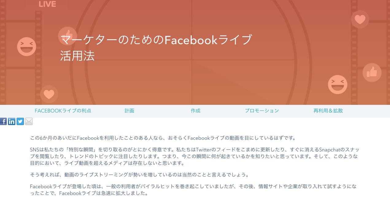 Facebookライブ活用の仕方
