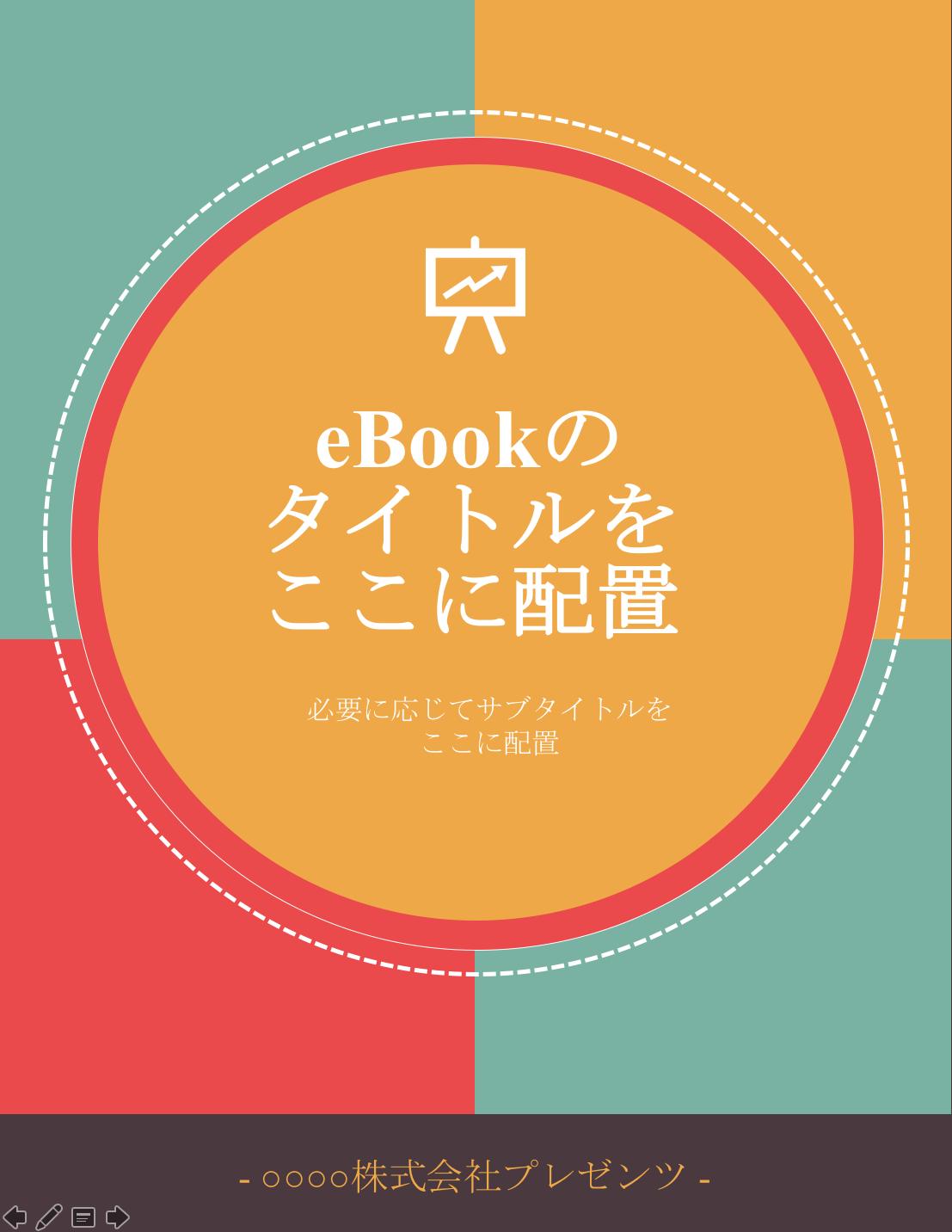 無料eBookテンプレートはこちら