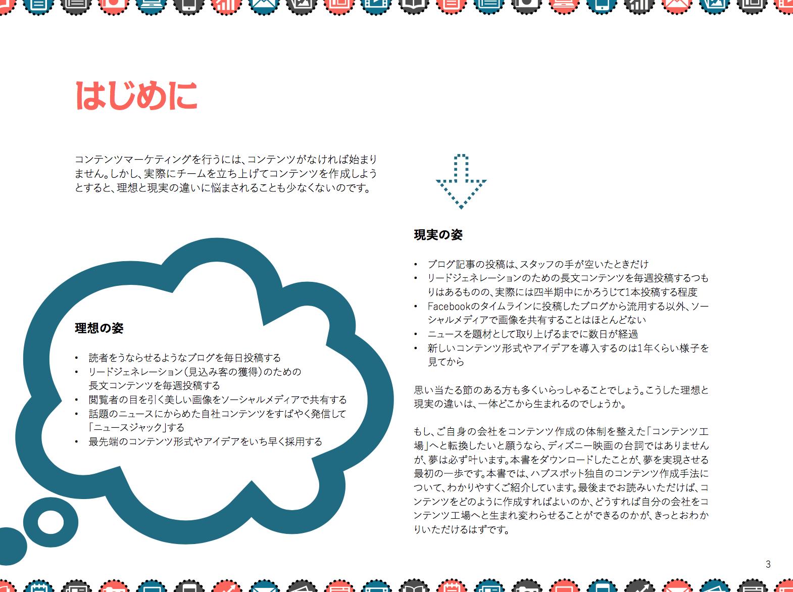 コンテンツマーケティングを活用する方法と入門の仕方を解説した無料ガイドはこちらからダウンロードできます。
