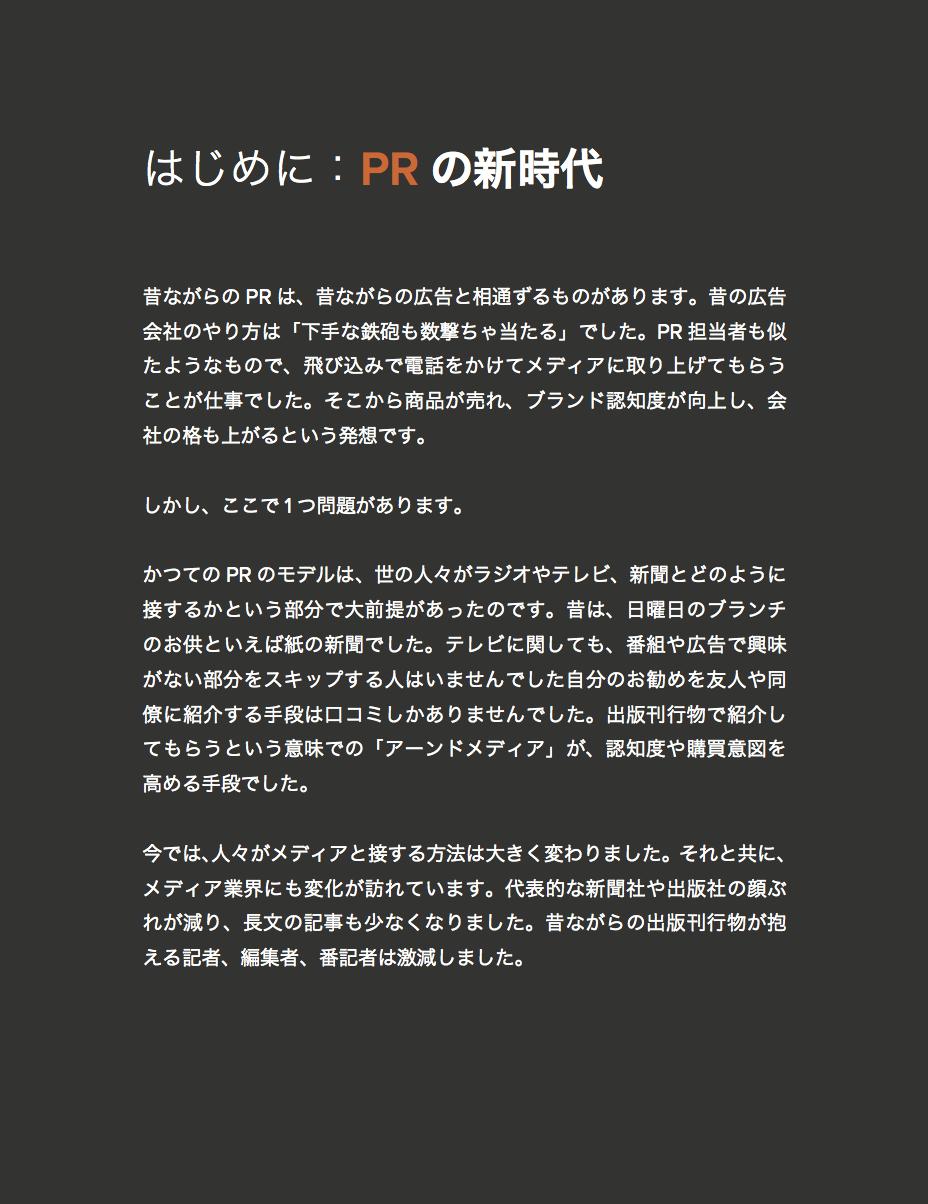 インバウンドなPR戦略を解説した無料ガイドはこちらからダウンロードできます