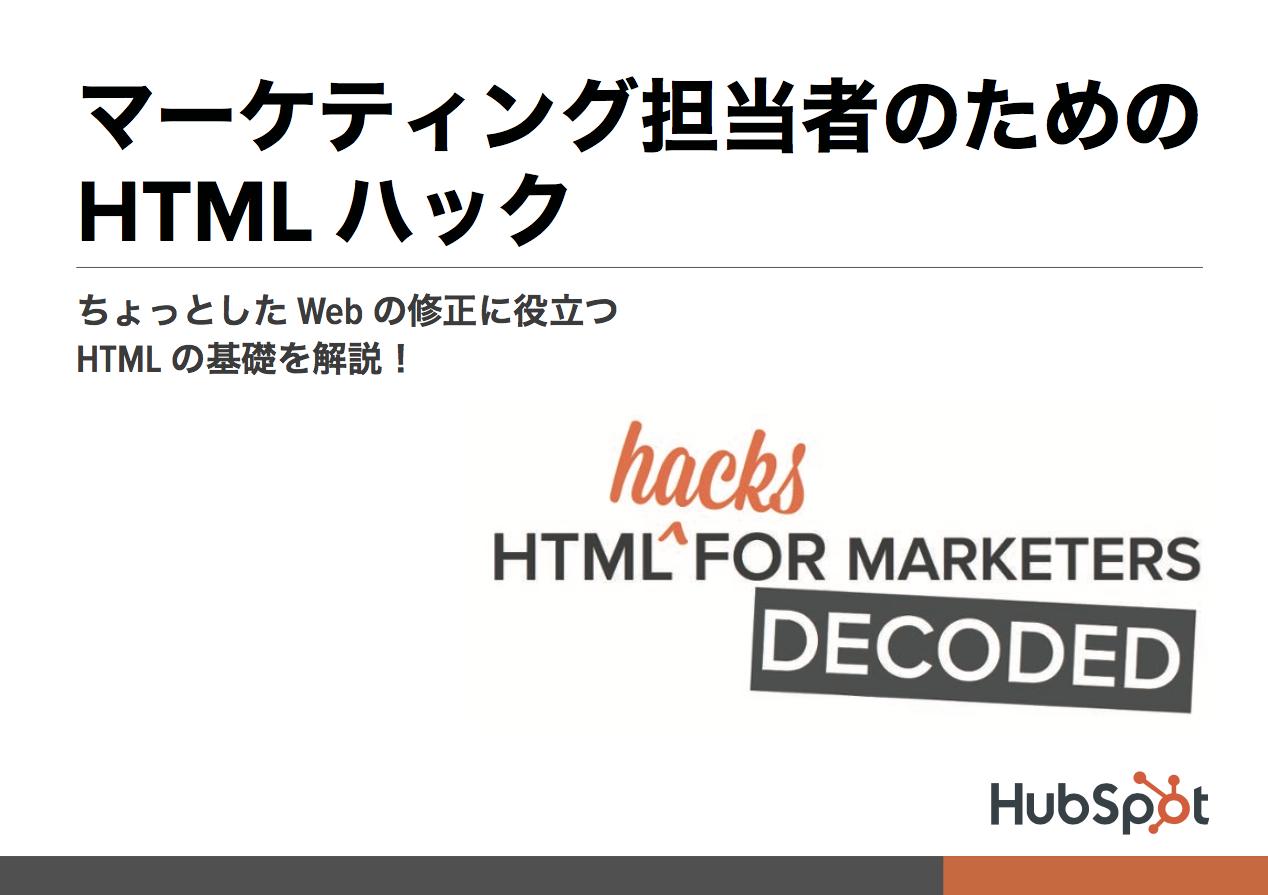 マーケティング担当者向けHTML編集のコツ