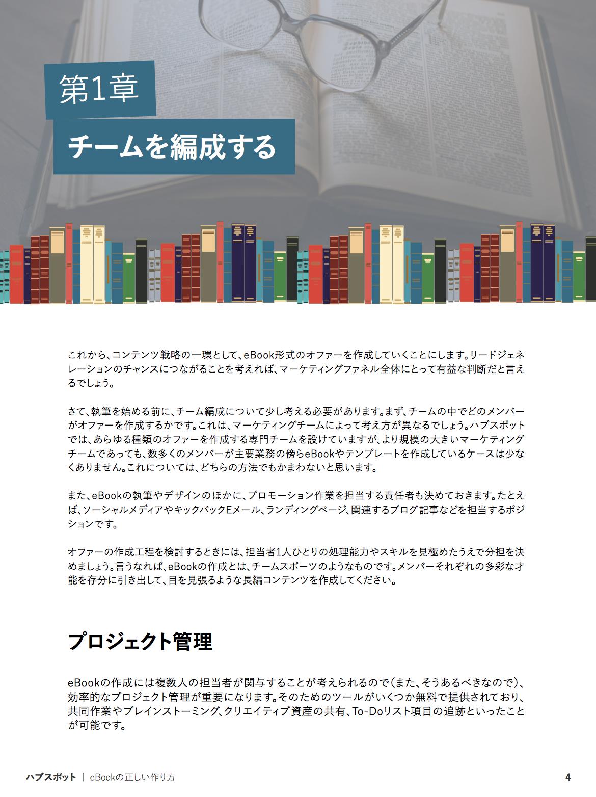 EBook作成の仕方を解説した無料eBookはこちらからダウンロードできます。