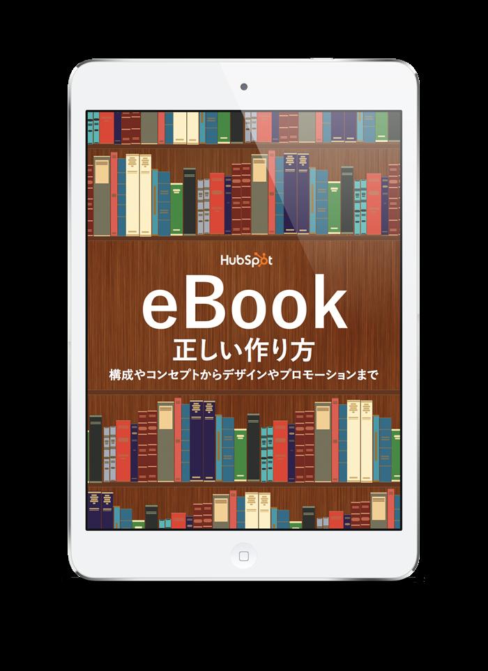 ebookの書き方についてまとめた無料ebookはこちらからダウンロード