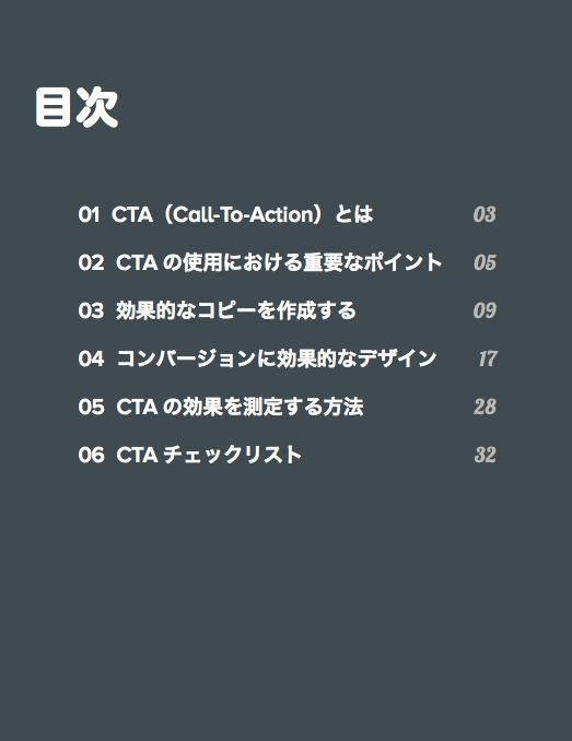 効果的なCTAの作成方法を解説した無料PDFはこちらからダウンロードできます。