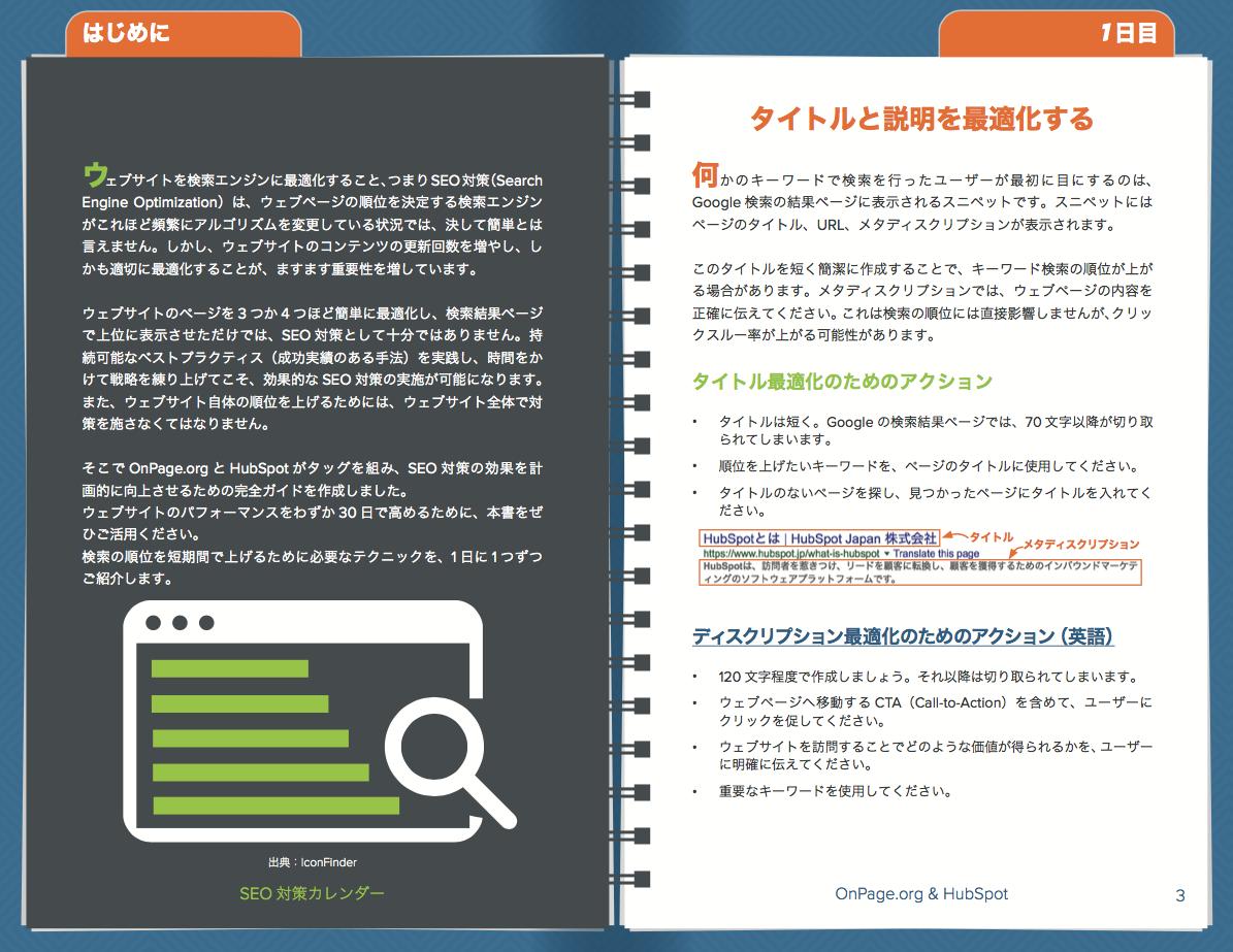 SEOを30日間で改善する方法を解説した無料ガイドはこちらからダウンロードできます。