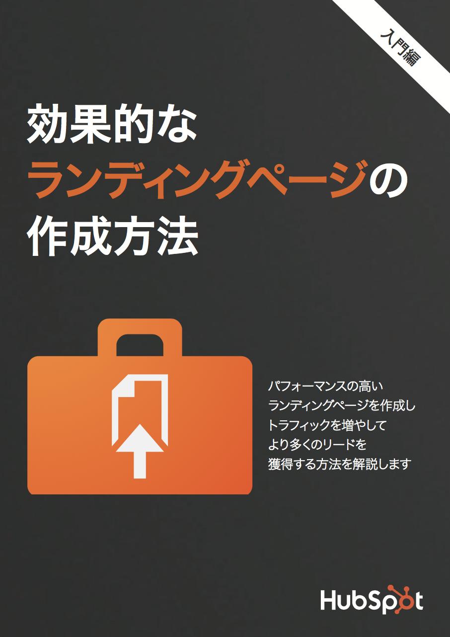 ランディングページを活用して見込み客を獲得するノウハウはこちらから無料ダウンロードできます。