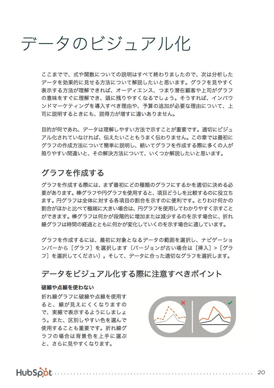 マーケティング担当者向けエクセル活用のためのガイドと練習キット