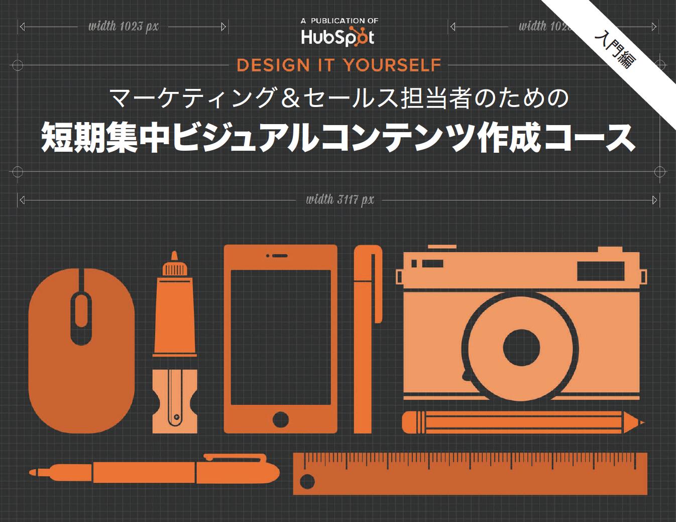 ビジュアルデザイン作成コースはこちら