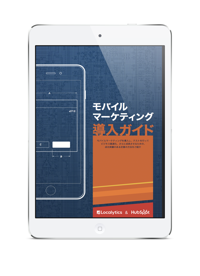 モバイルマーケティング導入ガイド