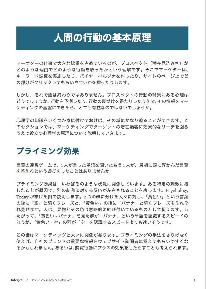 マーケティングに心理学を活用する方法を解説した無料ガイドのダウンロードはこちら