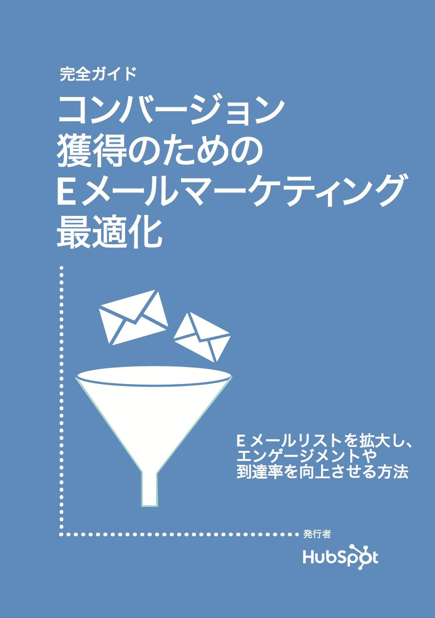 Eメールを最適化する方法についてまとめた無料ガイドはこちらからダウンロード