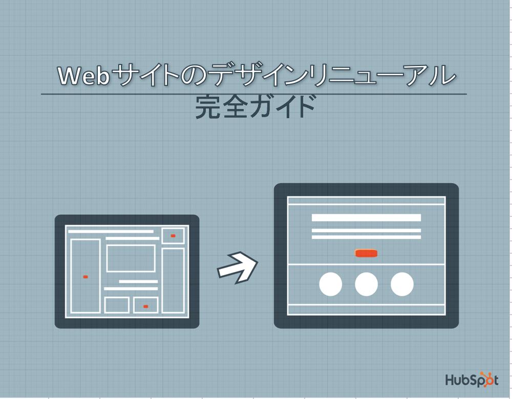 Webサイトリニューアルのための無料ガイド