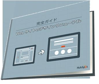 Webサイトをリデザインするための無料ガイド&チェックリスト