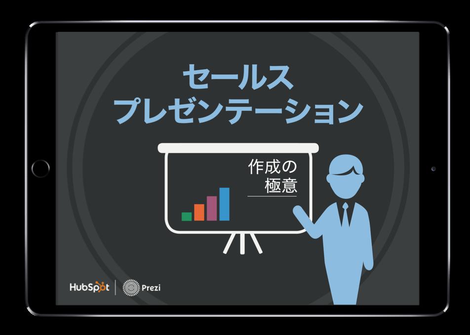 Sales_Presentation-1.png