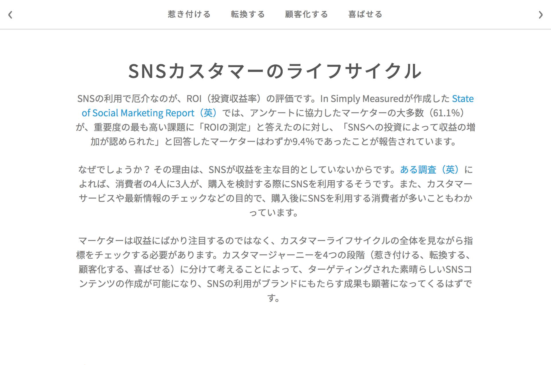 マーケティングファネルでSNSを活用する方法