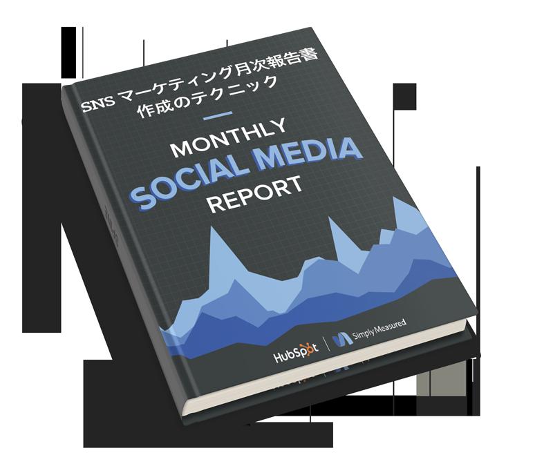 ソーシャルメディアレポートティングテクニック