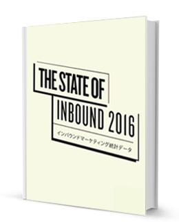 インバウンドマーケティング統計データ