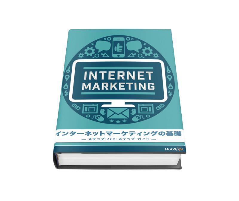 HubSpot(ハブスポット)のインターネットマーケティングとは?