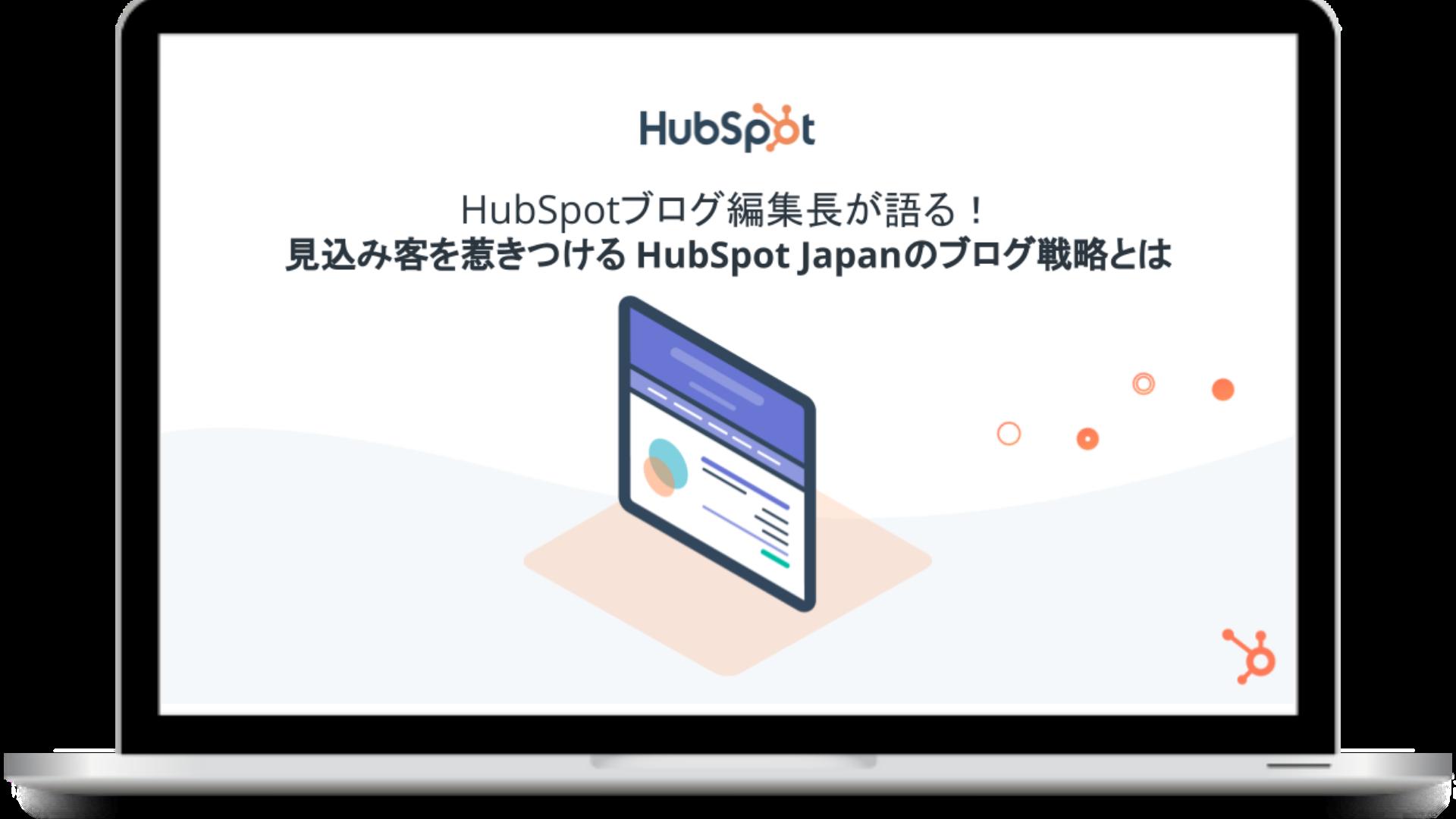 HubSpotブログ編集長が語る! 見込み客を惹きつける HubSpot Japanのブログ戦略とは-1