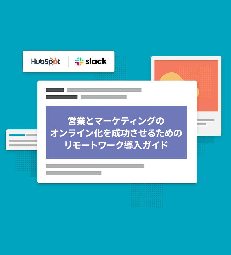 LP Hero - Slack-2