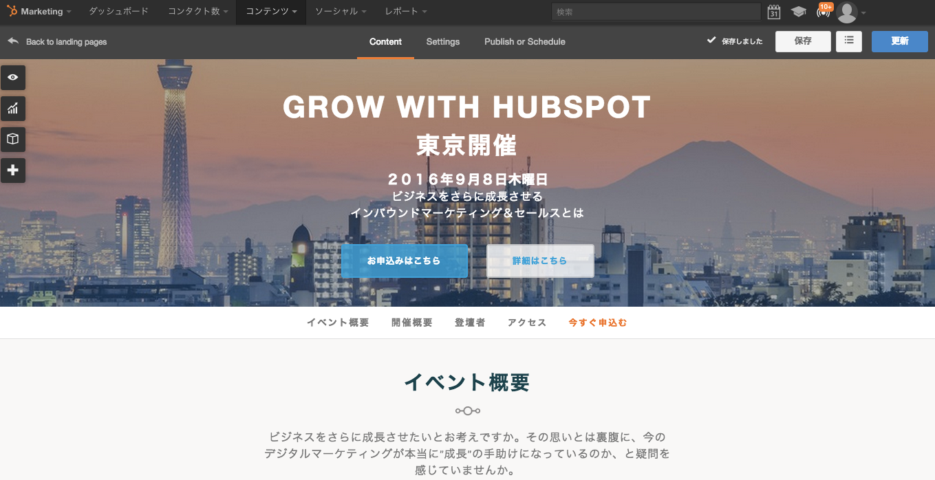 HubSpotのランディングページ機能のサンプル画像