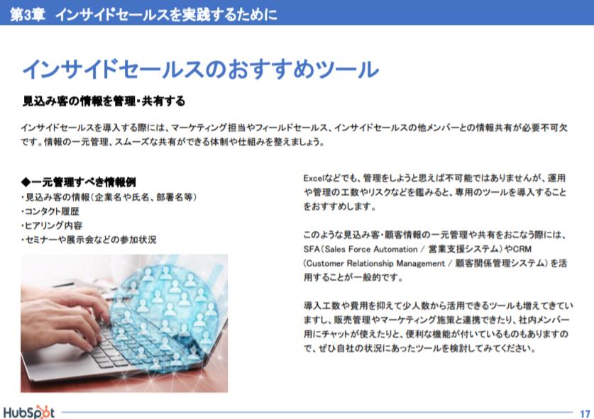 インサイドセールス入門ガイド(おすすめツール)