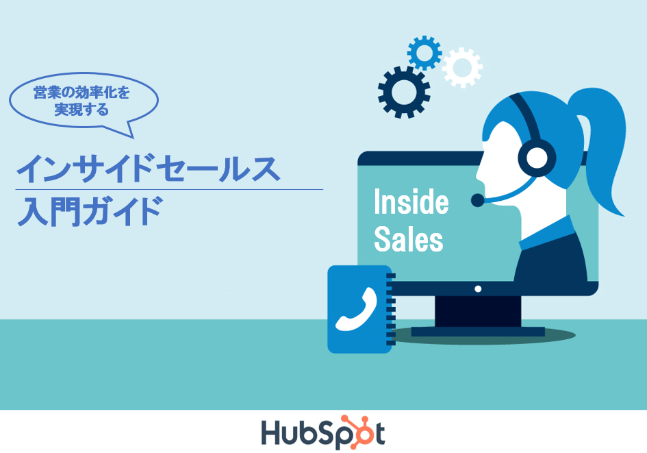 introduction_inside_sales-3