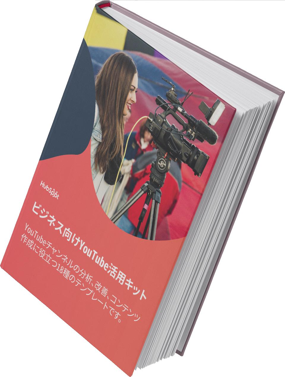 ビジネス向けYouTube 活用テンプレート18種