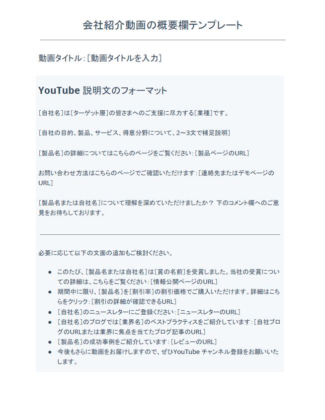 ビジネス向けYouTube 活用テンプレート18種_04