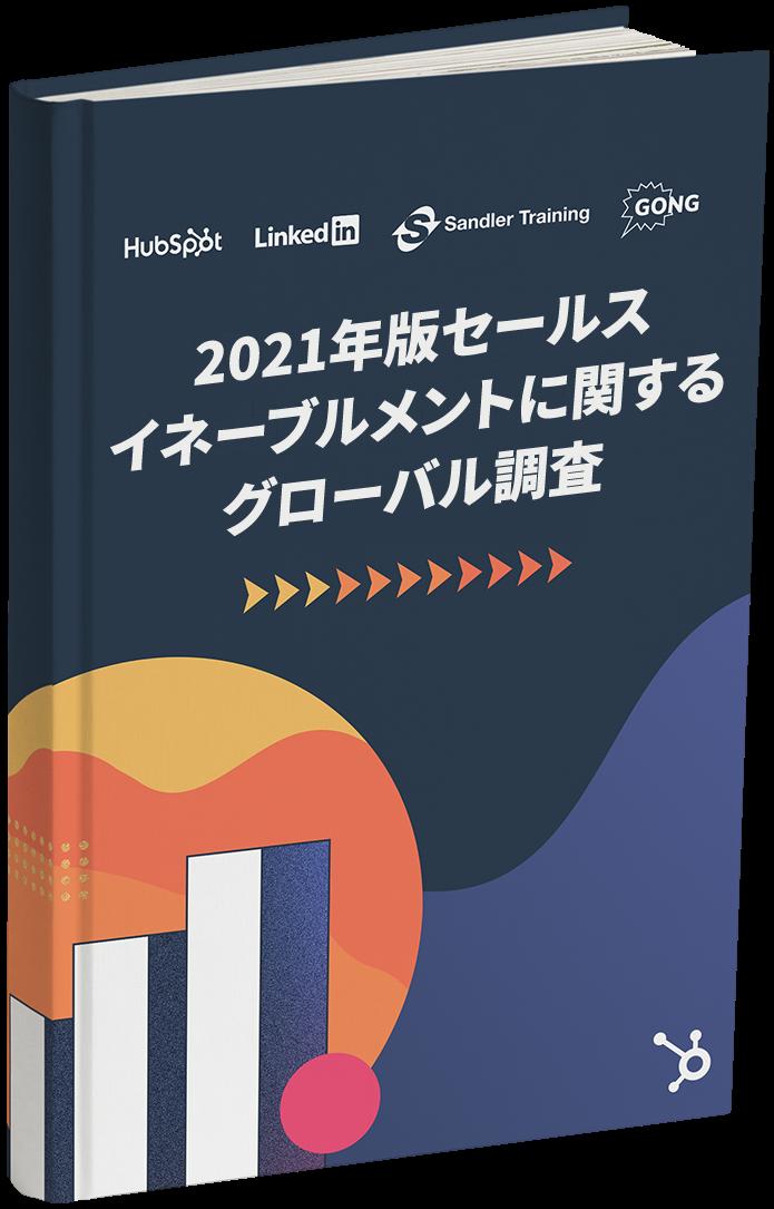 2021年版セールスイネーブルメントに関するグローバル調査_r