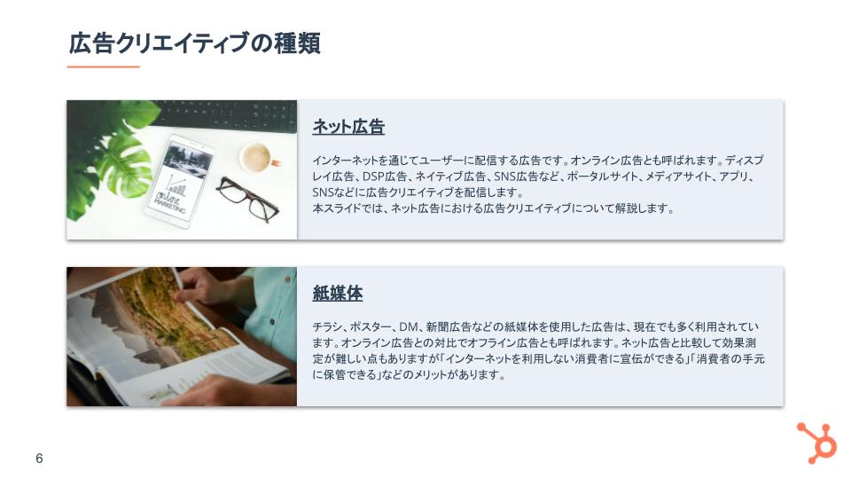 広告クリエイティブの基礎とデザインテンプレート_03