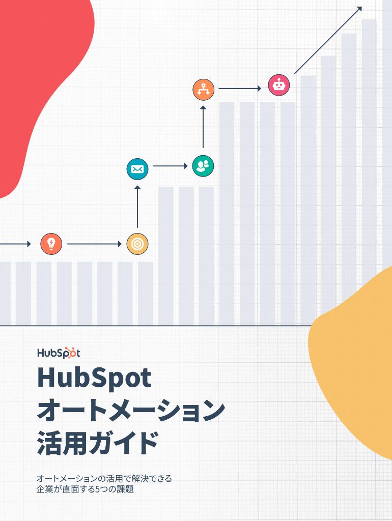 HubSpotオートメーション活用ガイド