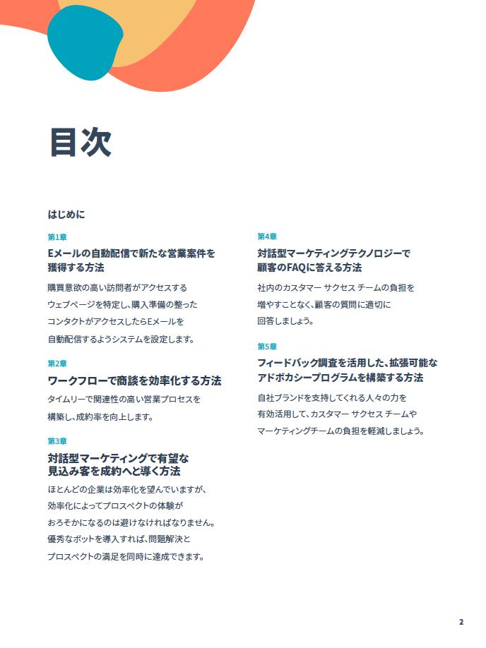 HubSpotオートメーション活用ガイド_01