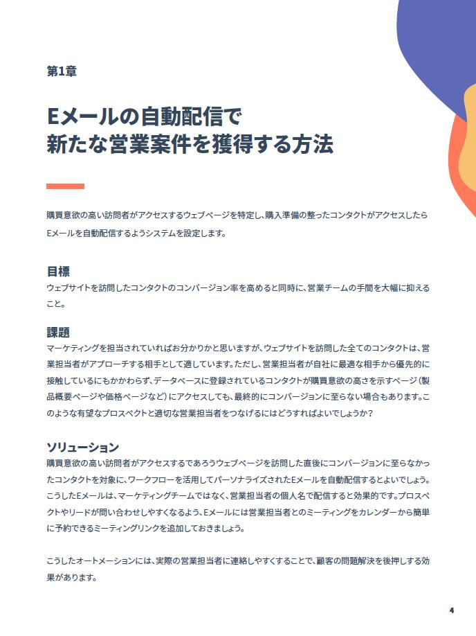 HubSpotオートメーション活用ガイド_02
