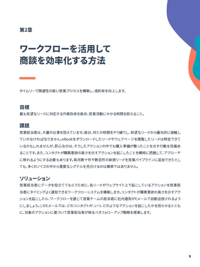 HubSpotオートメーション活用ガイド_04