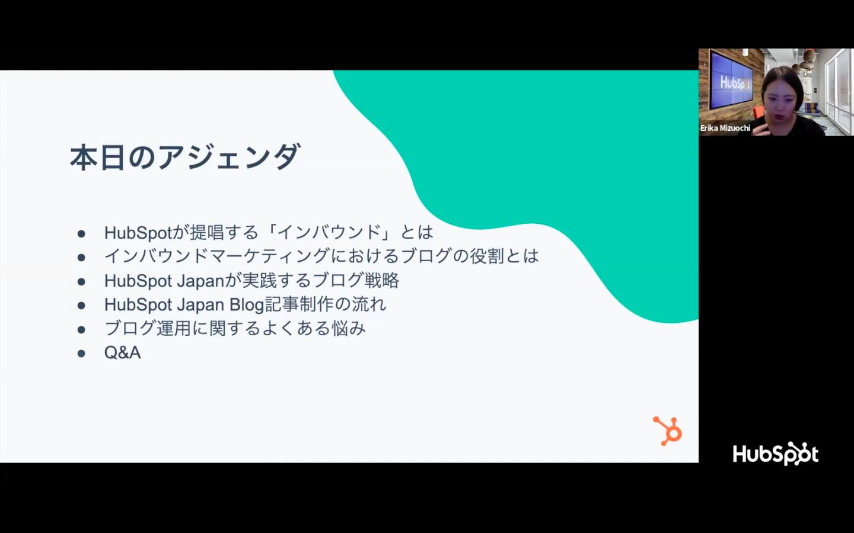 HubSpotブログ編集長が語る! 見込み客を惹きつける HubSpot Japanのブログ戦略とは_01