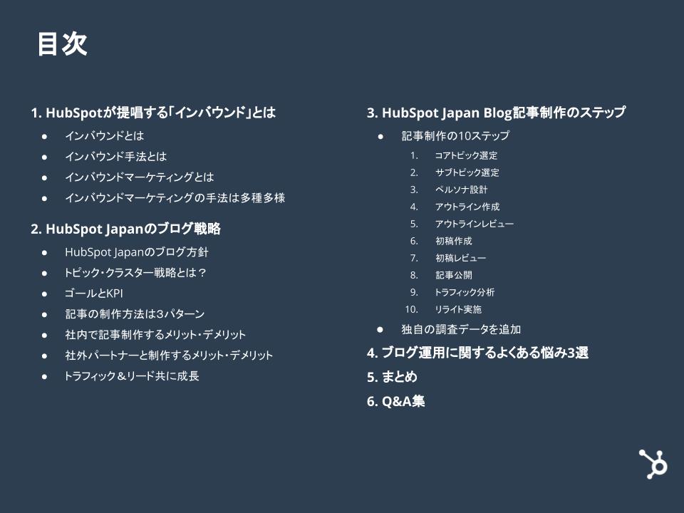 HubSpotブログ編集長が語る! 見込み客を惹きつける HubSpot Japanのブログ戦略とは_04