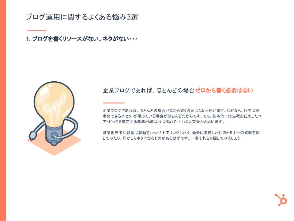 HubSpotブログ編集長が語る! 見込み客を惹きつける HubSpot Japanのブログ戦略とは_13