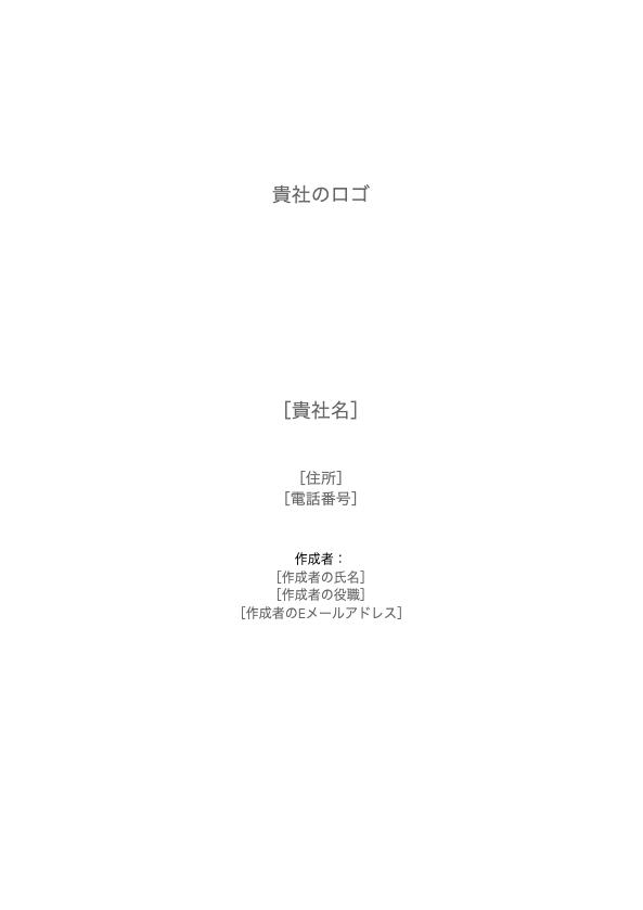 事業計画書テンプレート_01